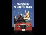 Проказники из Беверли Хиллз (Beverly Hills Brats, 1989)