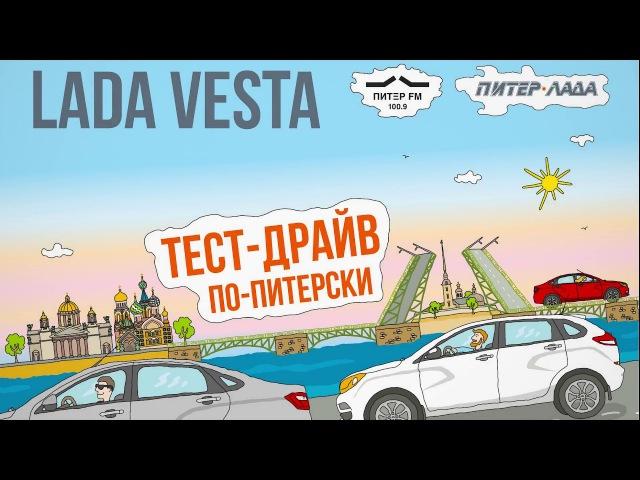 Тест-драйв по-питерски. Выпуск 4. LADA Vesta - Интерьер