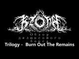 Обзор делюксового бокса Kzohh - Trilogy -  Burn Out The Remains