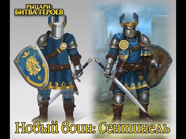 Рыцари битва героев турнир Сентинель озга