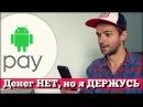 Выжить с Android Pay