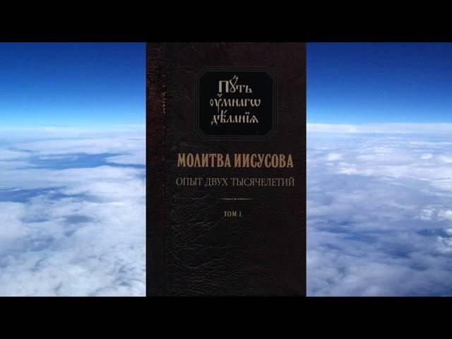Ч.1 Николай Новиков - Молитва Иисусова. Опыт двух тысячелетий том 1