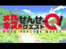 Квест Коро сэнсэя Koro sensei Quest 5 серия русская озвучка AniMur Shut