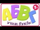 АЛФАВИТ для самых маленьких! Учим буквы и животных для детей