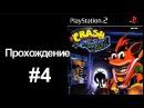 Crash Bandicoot׃ The Wrath of Cortex 4 Прохождение / Walkthrough / PlayStation 2