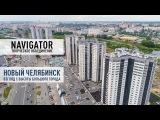 Новый Челябинск - взгляд с высоты большого города 2017