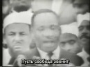 Martin Luther King Jr. I Have A Dream speech rus sub