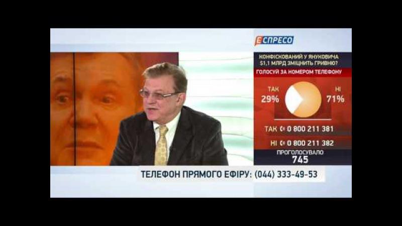Про політику Гроші Януковича доля гривні
