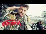 Marteria - El Presidente (Official Video)
