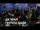 ДК Урал. Группа SHOO - Уральские самоцветы