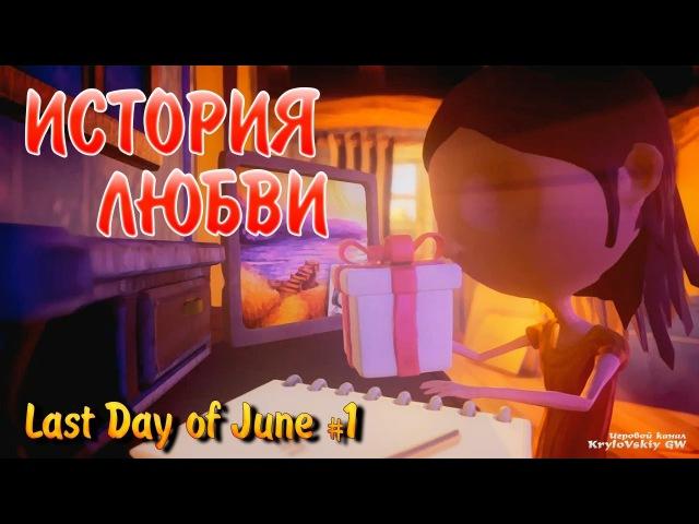 Прохождение игры Last Day of June ◀1▶ КРАСИВАЯ ИСТОРИЯ ЛЮБВИ