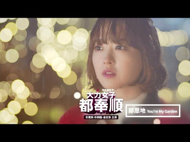 《大力女子都奉順》韓劇原聲帶 - APINK鄭恩地〈You're My Garden〉 (華納official HD 高畫質官方200