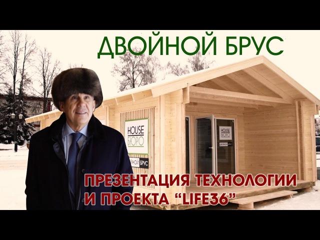 Презентация Президенту РТ Минниханову Р.Н., LIFE36, двойной брус.