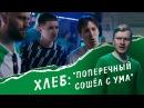 ХЛЕБ feat Поперечный — Полный BREAD — НОВЫЙ КЛИП