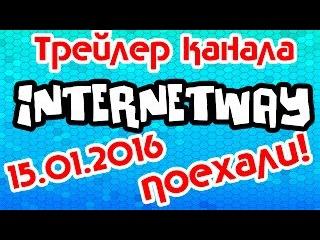 Трейлер канала! Начало... 15.01.2016 г. Как заработать в интернете? Заработок в интерне...