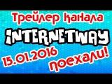 Трейлер канала! Начало... 15.01.2016 г. Как заработать в интернете Заработок в интерне...