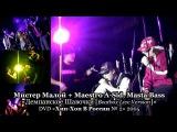 Мистер Малой + Maestro A-Sid, Masta Bass Демпанское Шавочки Live DVD Хип-Хоп В России № 2 2005