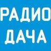 Радио Дача Казань (90,2 FM)
