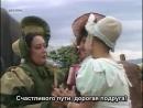 Дона Бейжа 24 серия Субтитры