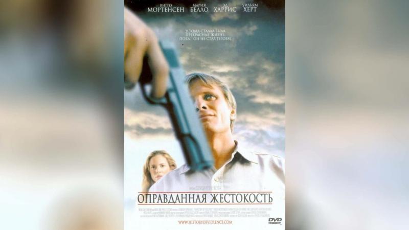 Оправданная жестокость (2005) | A History of Violence