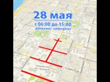 28 мая в Краснодаре ограничат движение транспорта по ул. Красной и прилегающим улицам.