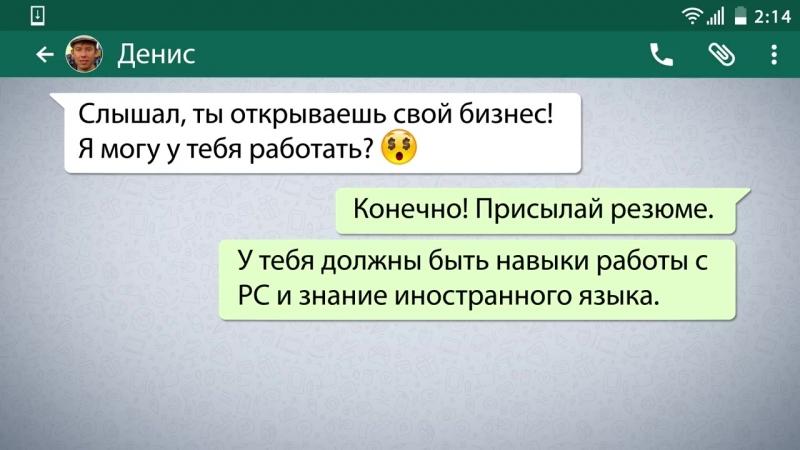 Веселая sms переписка