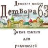 """Детское такси """"Детвора 63"""" Самара-Тольятти"""