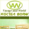 Хостел Вояж, Новосибирск, центр