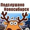 Подслушано | Типичный Новосибирск