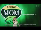Алиса Кожикина (реклама Доктор Мом)
