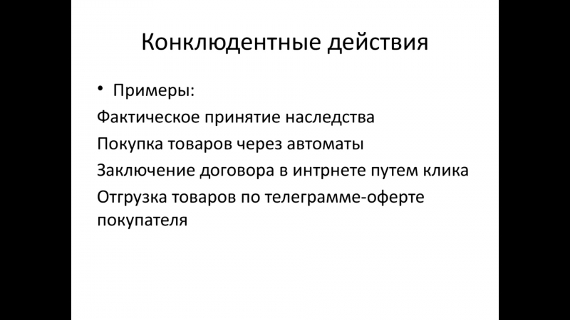Мой друг адвокат Антон Сорвачев: КОНКЛЮДЕНТНЫЕ ДЕЙСТВИЯ - ЧТО ЭТО?