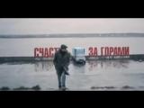 Би-2 -Пустые  Города, Кино - Перемен