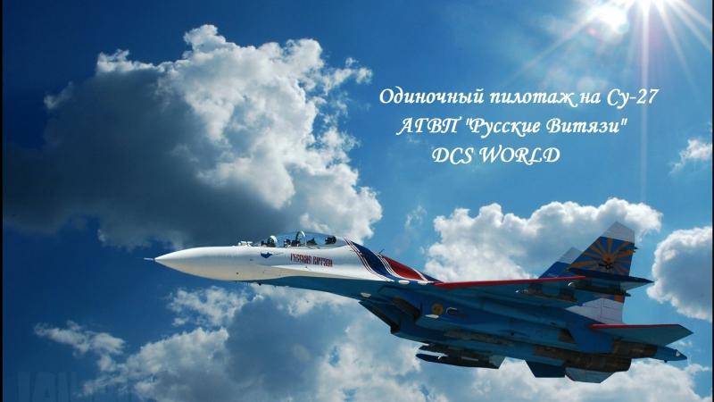 Пилотаж на Су-27. Денис. DCS WORLD. 2017