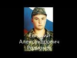 Гордость Российской Армии-Герои РФ(2 часть)