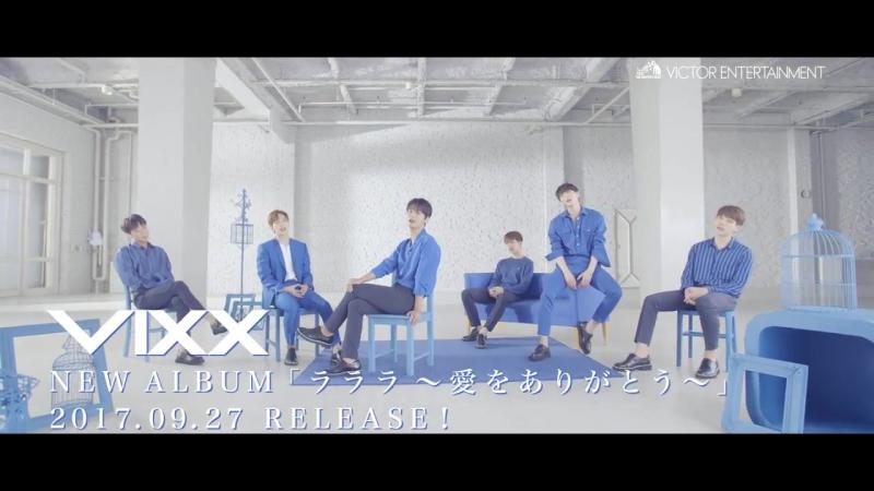 VIXX - ラララ ~愛をありがとう~ (SPOT映像)