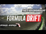 2 Этап Formula Drift — Орландо, Флорида  Tоп 5 Квалификаций