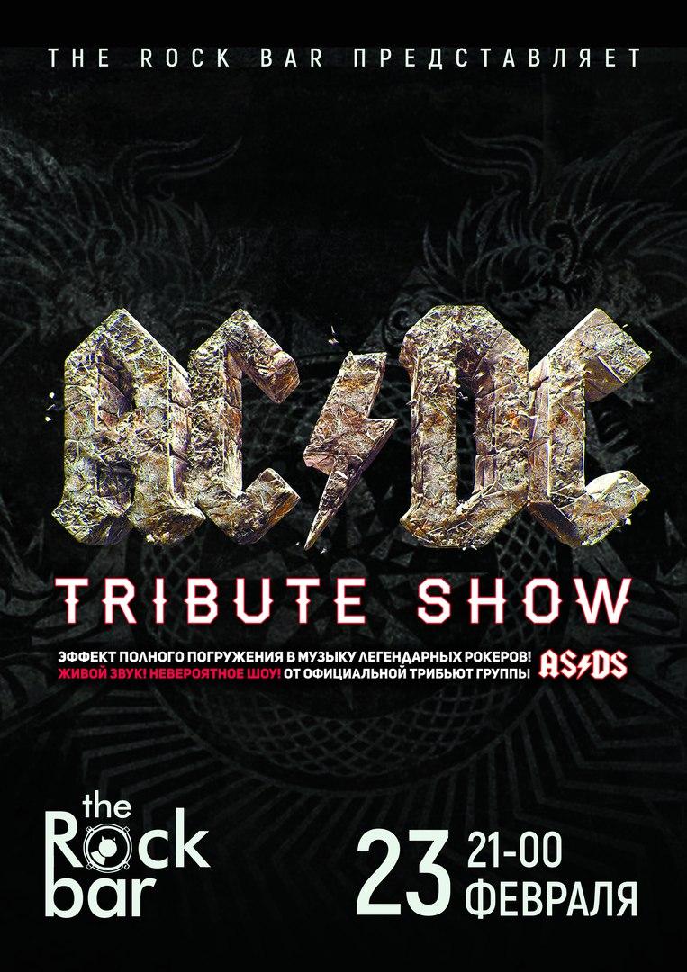 анонс концерта  AC/DC Party