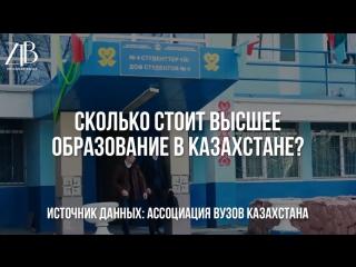 Стоимость высшего образования в Казахстане