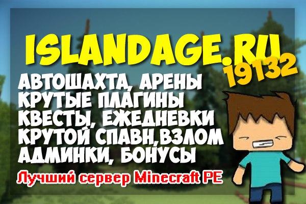 Успей посетить очень крутой сервер для выживания IslandAge.ru, который стабильно работает на версии 1.0.5!
