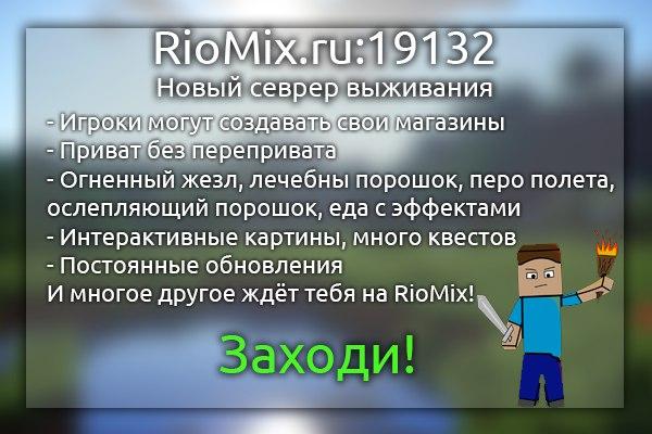 Сервер  riomix
