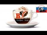 Открытие Кофе- Бар 02.09.17г. от группы: * мото в Нижнем Новгороде *
