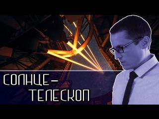 СОЛНЦЕ ТЕЛЕСКОП Новости науки и технологий