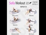 Тренировка на диване