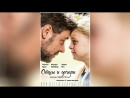Отцы и дочери (2015) | Fathers and Daughters