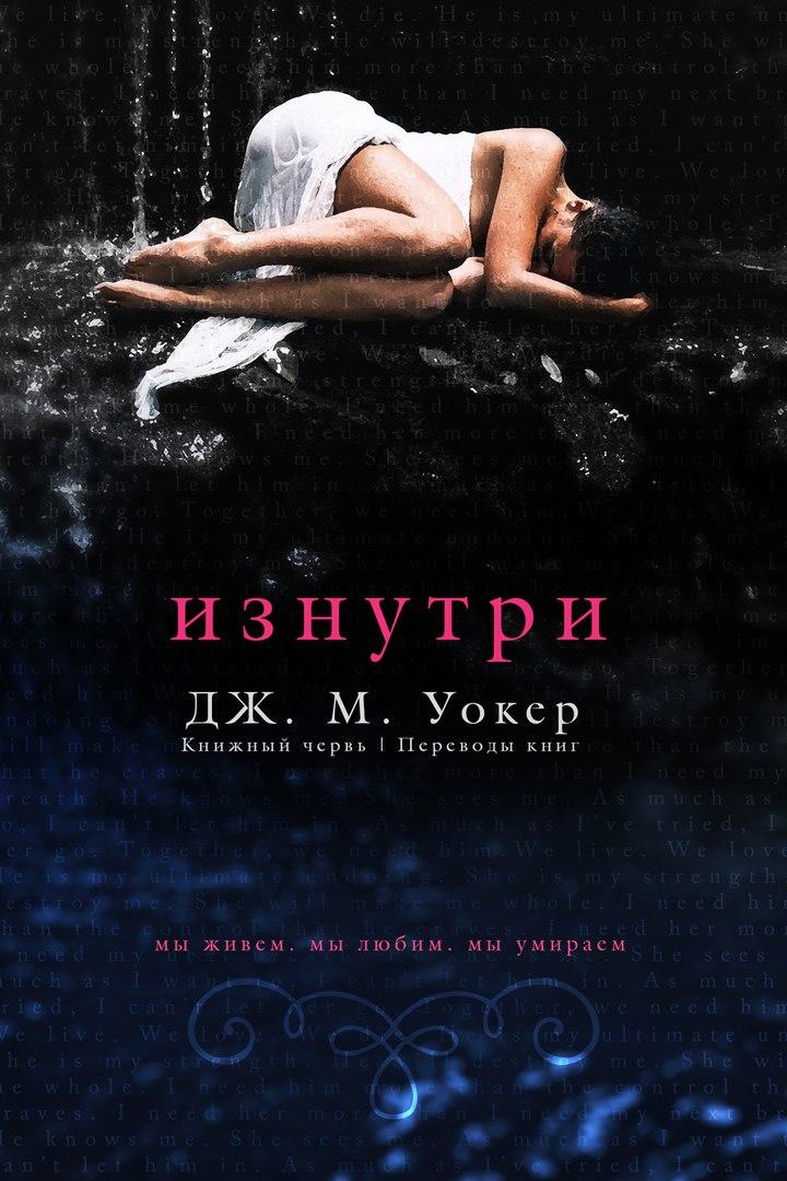 Изнутри. Дж. М. Уокер