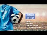 #ТАКОЙФУТБОЛ. В гостях создатель «Картавого футбола» Никита Ковальчук