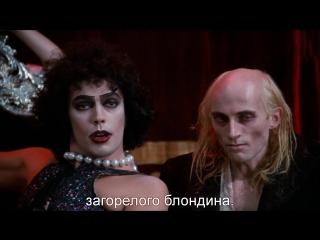 Шоу ужасов рокки хоррора | the rocky horror picture show (1975) eng + rus sub (1080p hd)