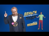 Деньги или Позор. Выпуск №6 с Вадимом Галыгиным (24.08.17г.)