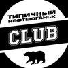 Бизнес Нефтеюганск