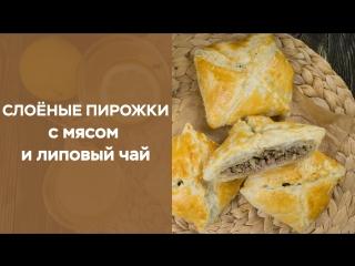 Слоеные пирожки с мясом и липовый чай